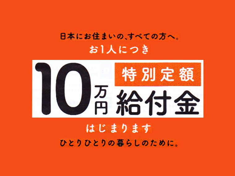 市 手続き 給付 横浜 10 万 円